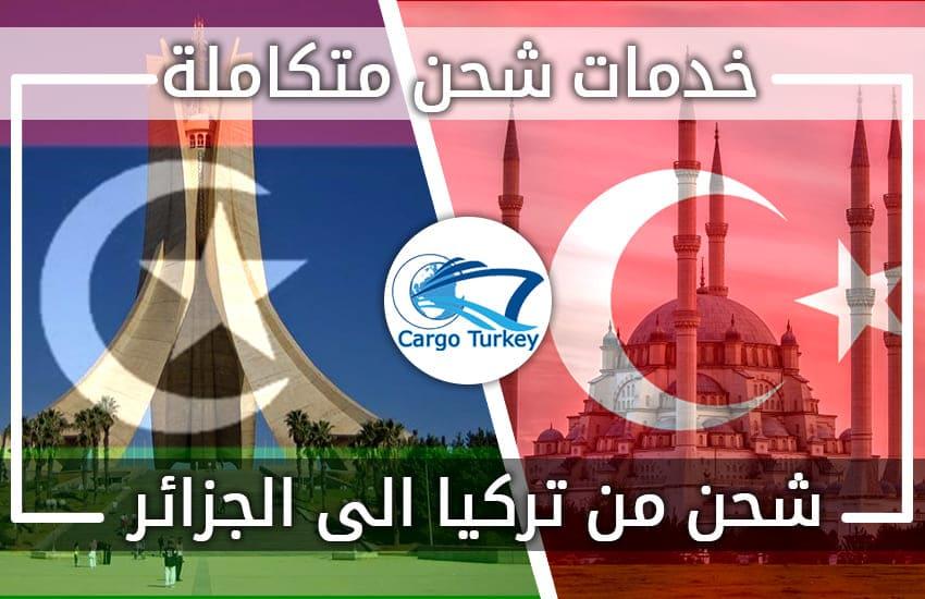 ea7627410 شحن من تركيا الى الجزائر - شحن من اسطنبول - شركة شحن العالمية