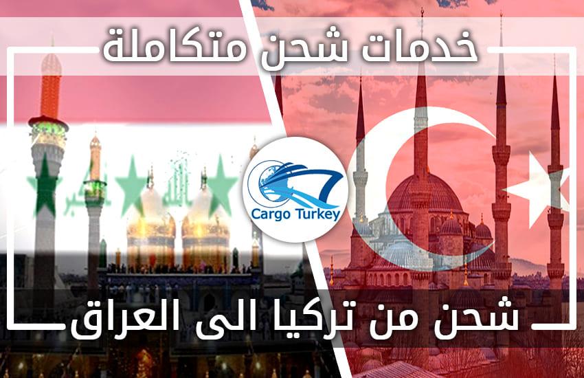 11dccdd2c شحن من تركيا الى العراق - شحن من اسطنبول - شركة شحن العالمية