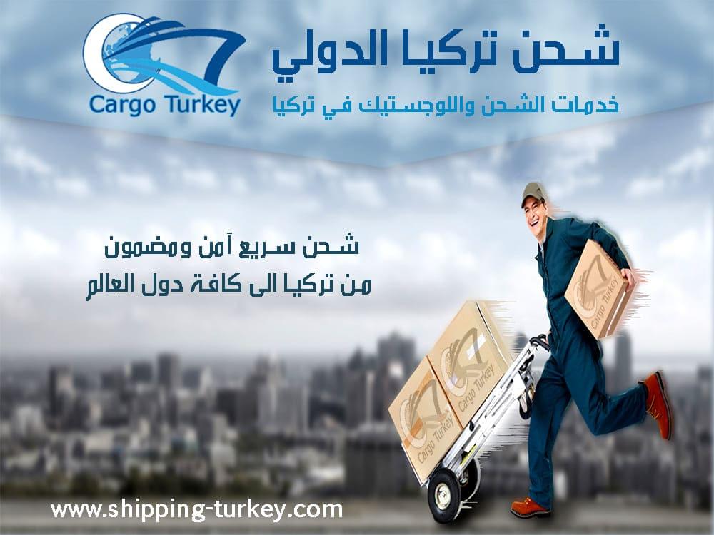 d630f9537 تفاصيل ومزايا خدمة الشحن من تركيا الى الجزائر لدى الشركة العالمية: